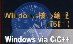《Windows核心编程第五版中文版》