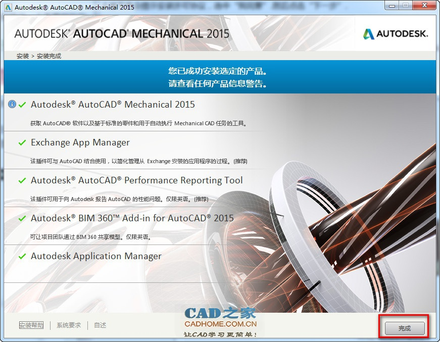 Autocad Mechanical 2015安装破解教程